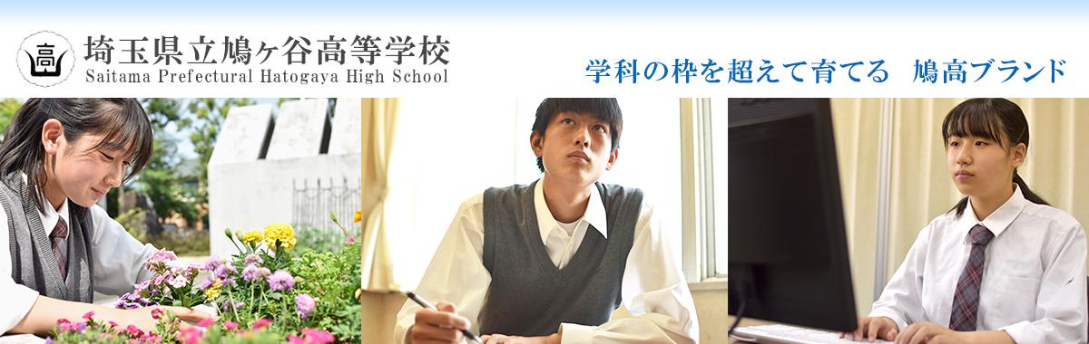 埼玉県立鳩ヶ谷高等学校